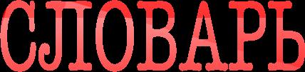 Словарь украинскаго языка Б.Гринченко / Словник української мови Б. Грінченка